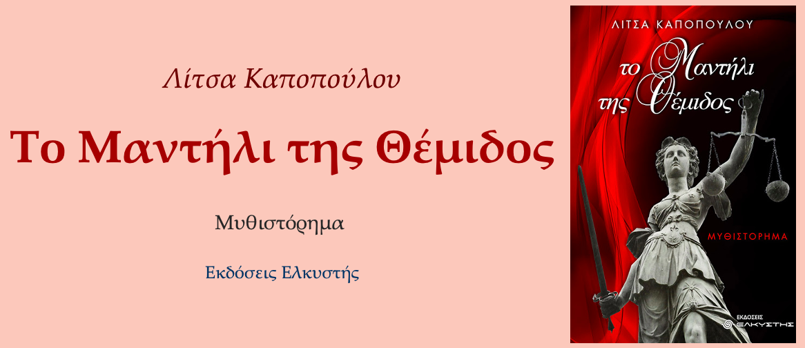 Το Μαντήλι της Θέμιδος - Μυθιστόρημα